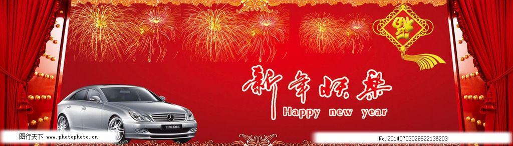 广告设计 设计案例  春节横幅背景 春节 横幅 背景 新春 汽车 新年
