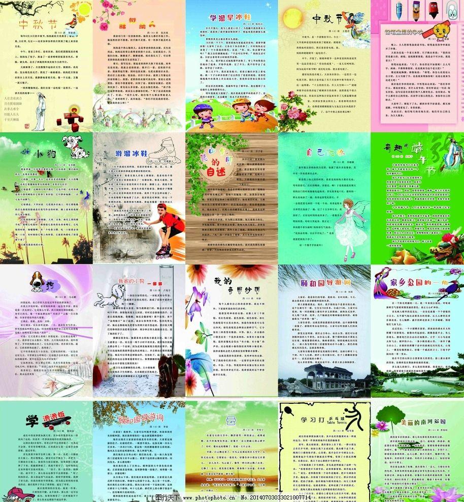 小学生作文集 小学生作文 小学 教育 作文 小学作文 梦想 动物描写