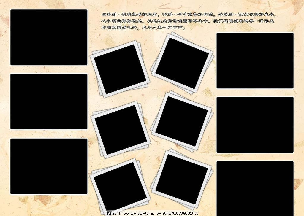 同学聚会相册照片展示 同学聚会 相册 照片展示 ps 分层模板 psd分层