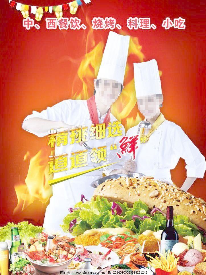 菜单菜谱 餐饮美食 厨师 传统美食 饭店 饭店广告 饭店海报 饭店宣传