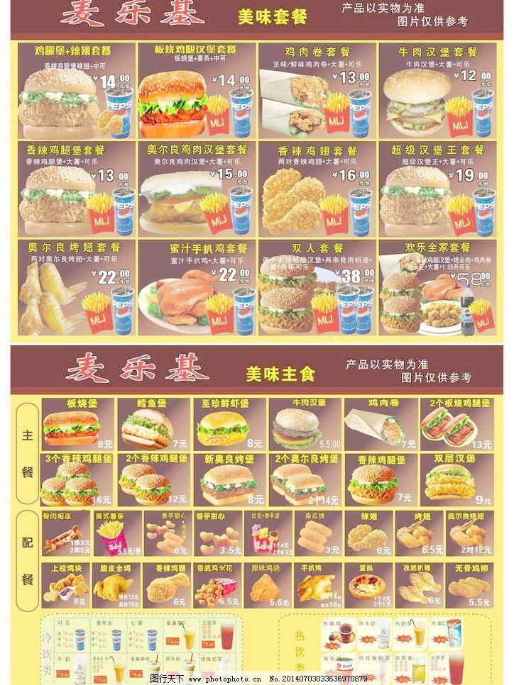 麦乐基价格牌 麦乐基 餐牌 价格牌 菜谱 套餐价目表 麦乐基餐牌 菜单
