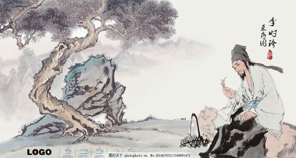 李时珍 采药图 国画 水墨画 山水画 松树 中国元素 海报设计 广告设计