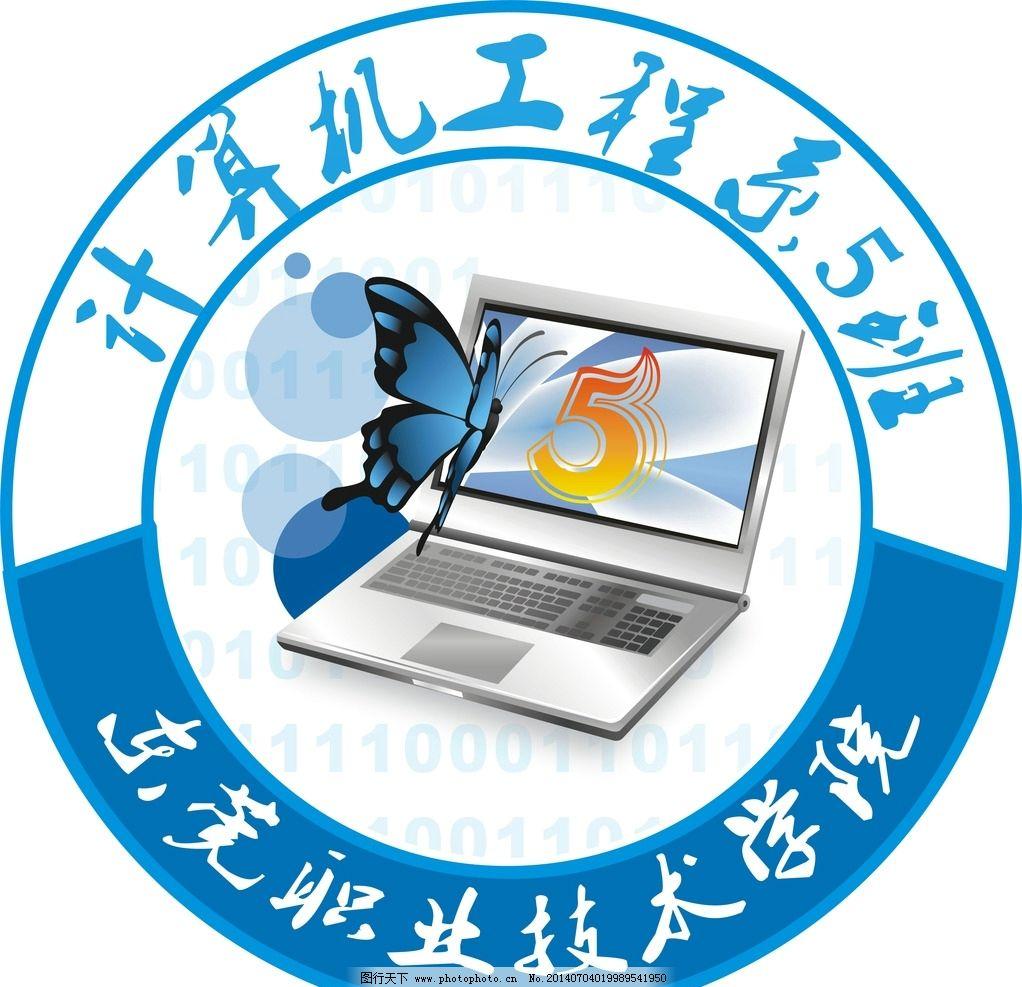班徽 校徽 队徽 徽章      计算机 信息 企业logo标志 标志图标 设计图片