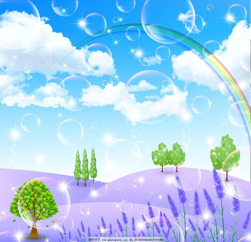彩虹背景 彩色线条彩虹 底纹背景 蓝天 白云 花草 气泡 自然风光 矢量