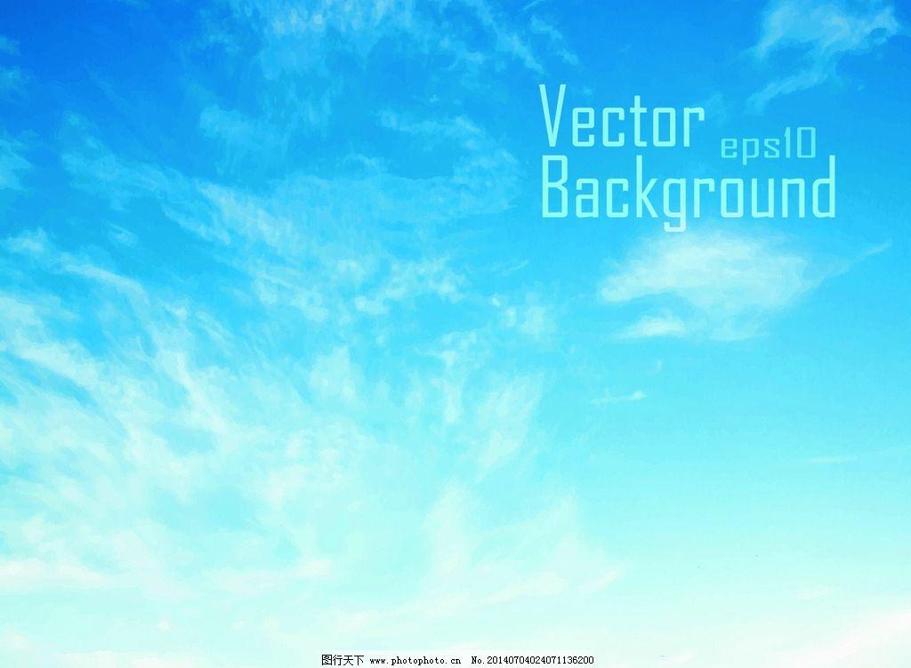 蓝天白云 天空 手绘 阳光 时尚 背景 蓝天 自然风光 白云 底纹背景图片