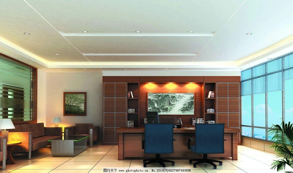 办公室装饰 天花装饰 地板装饰 墙壁装饰 办公桌 沙发 文件柜 吊灯