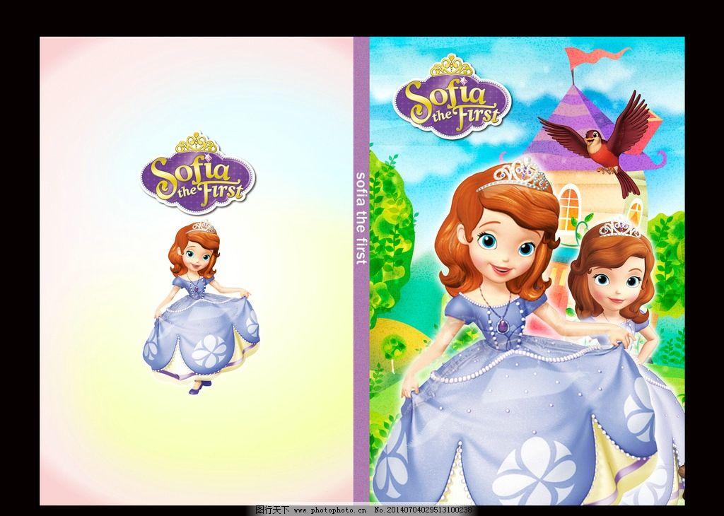 索菲亚日记本 索菲亚 苏菲亚 日记本 日记本封面 迪士尼 小公主 手绘