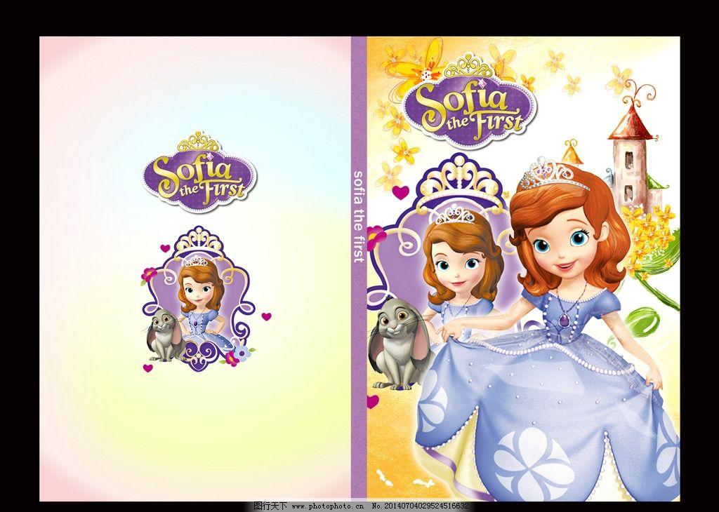 苏菲亚 日记本 日记本封面 迪士尼 小公主 手绘绿色城堡 广告设计