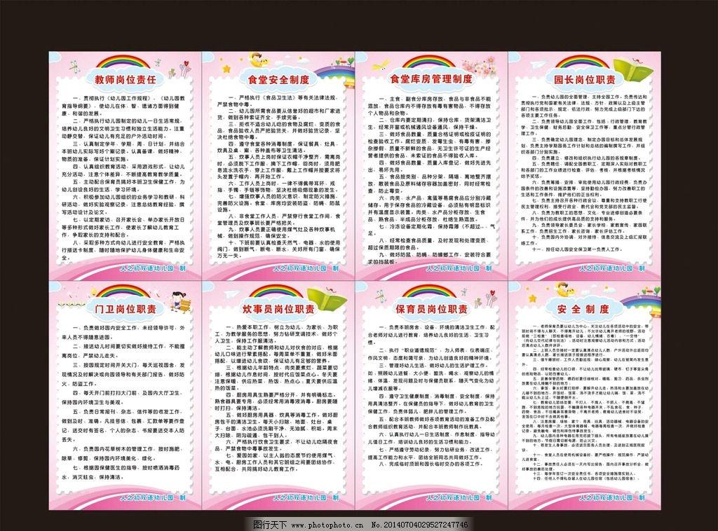 幼儿园制度牌 岗位职责 安全制度 模版 粉色背景 彩虹 小朋友图片