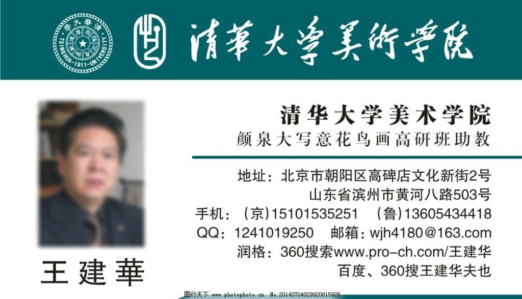 清华大学美术学院名片图片