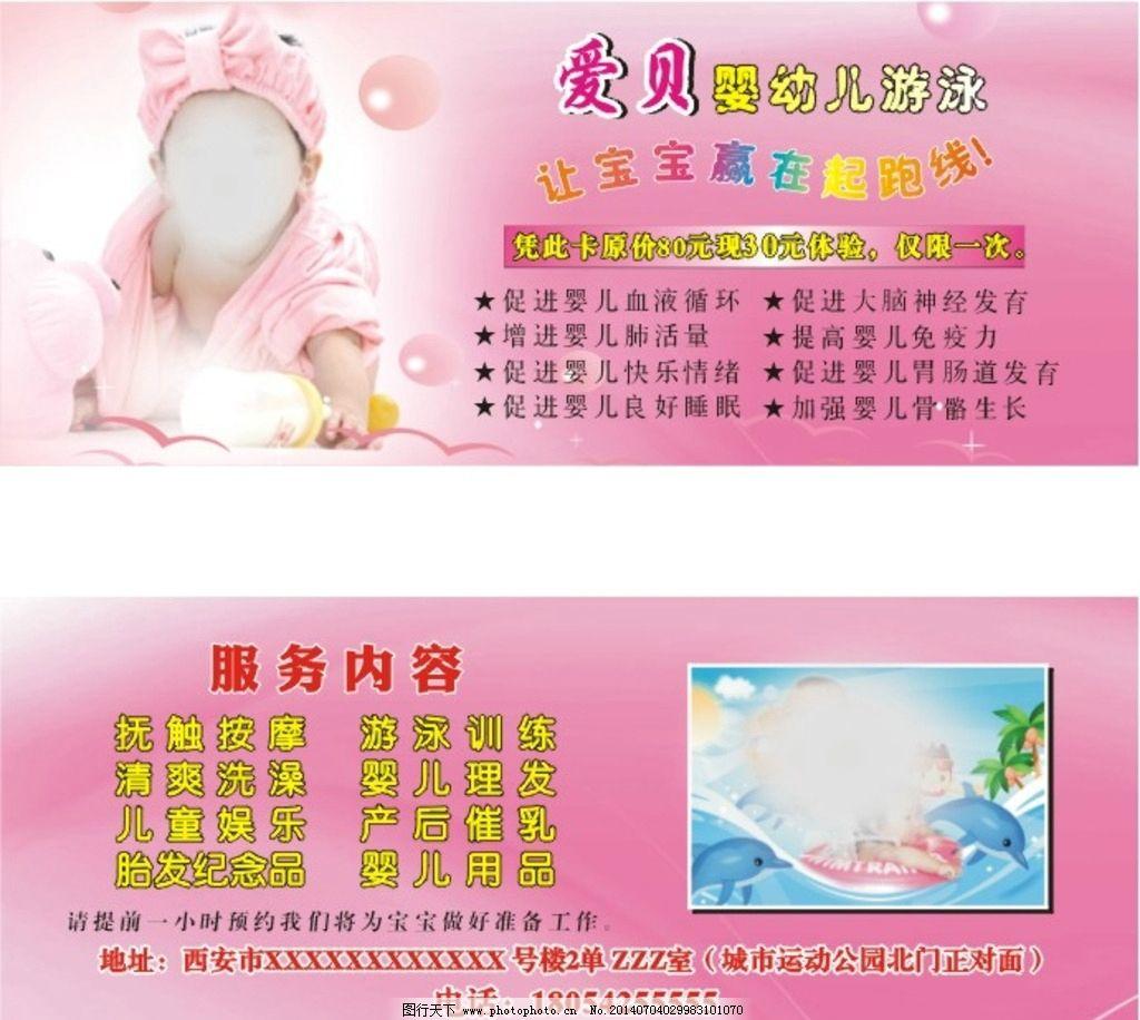宝宝 按摩 游泳训练 洗澡 游泳池 可爱的宝宝 婴幼儿 名片卡片 广告