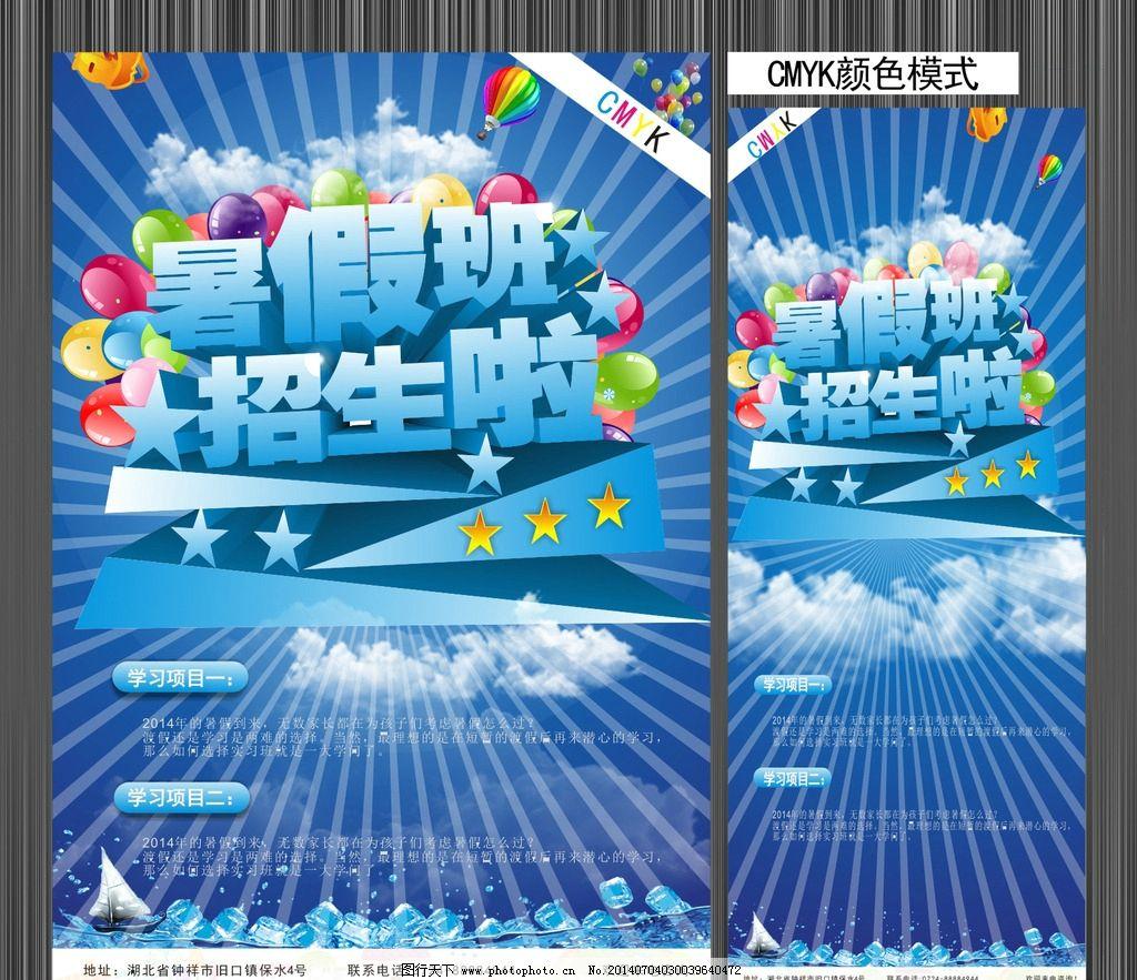 暑假班 暑期放价 放假 夏天 海水 太阳 气球 海鸥 运动 阳光