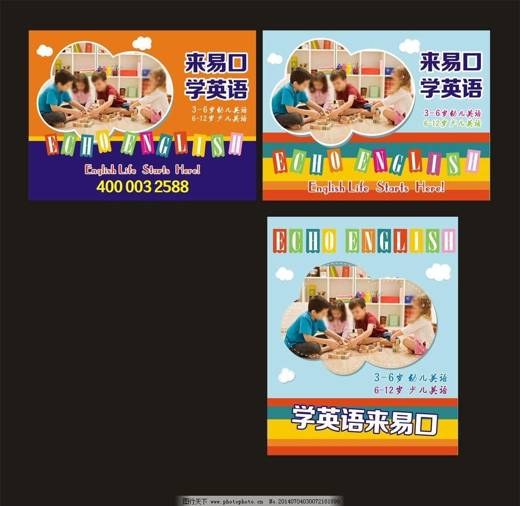 海报 英语海报 儿童海报 卡通背景 玩积木的小孩 外国小孩 海报设计图片