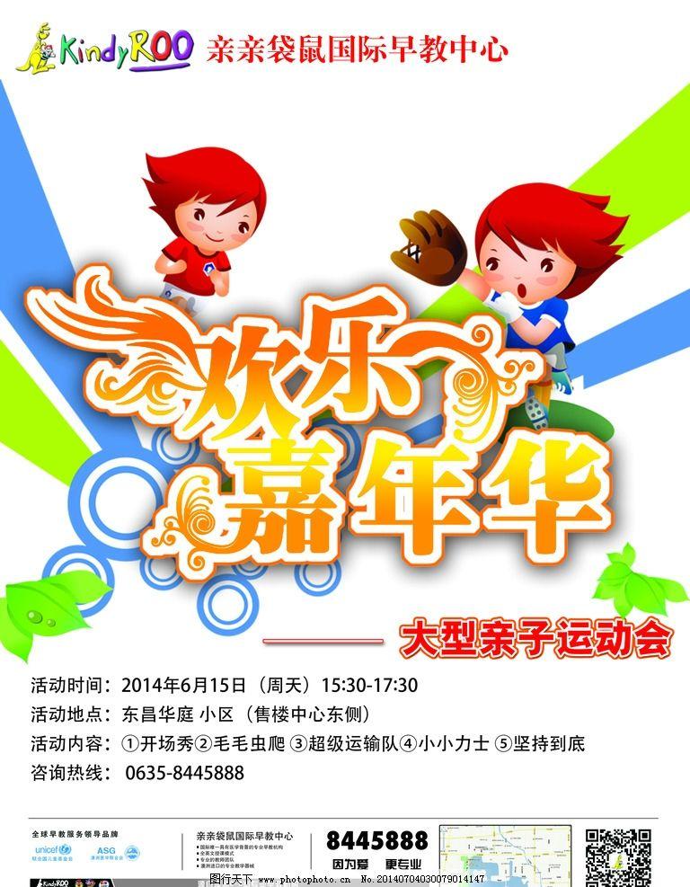 亲子运动会 宝宝 卡通 早教 幼儿园 嘉年华 海报设计 广告设计图片