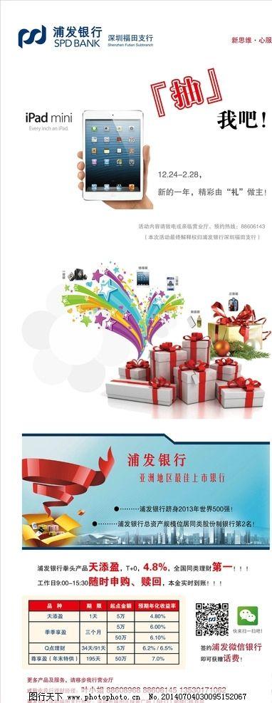 浦发银行天添盈易拉宝 金融 宣传海报 海报背景设计