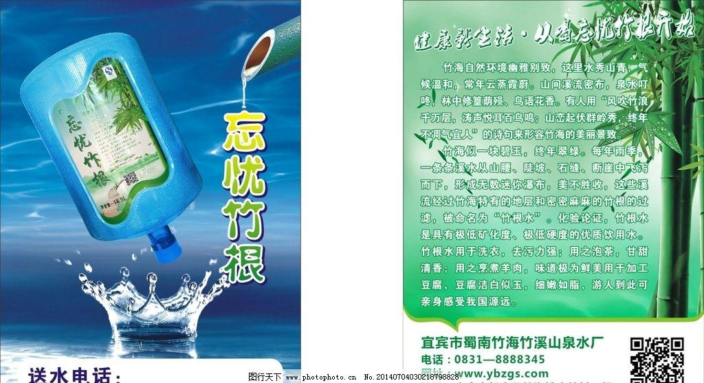 桶装水宣传单图片