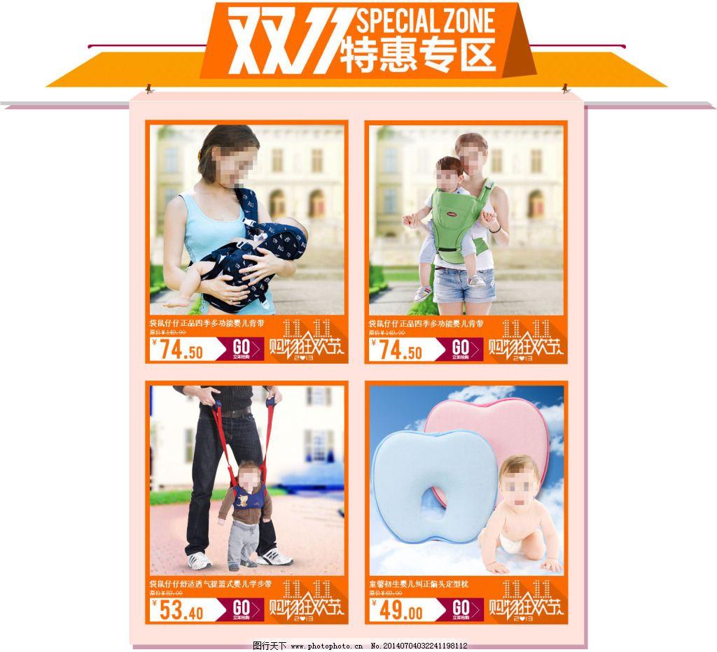 母婴店铺专题模版 页面排版设计