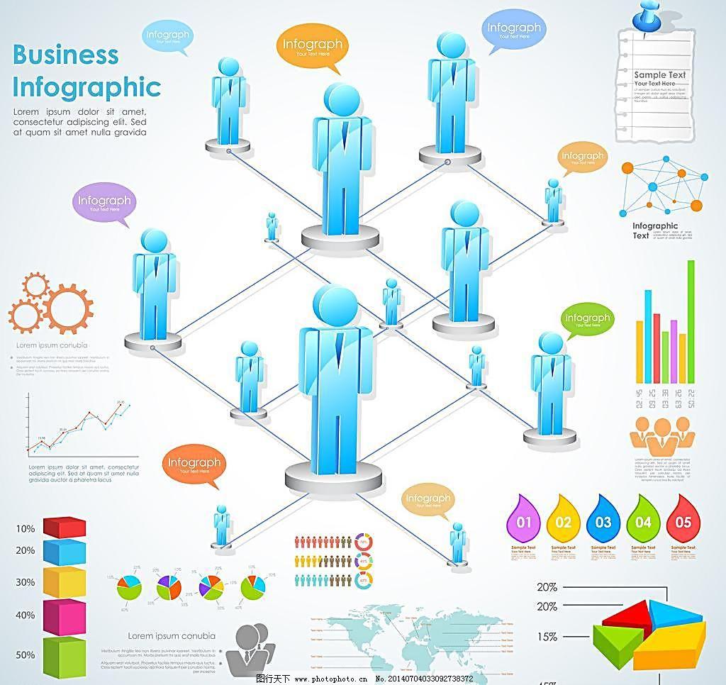 排列 归纳 收集 统计 ppt ppt素材 信息图表模板下载 数字 分析图表图片