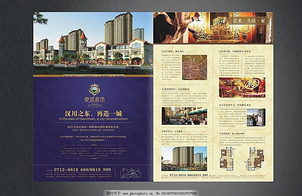 广告设计 美女 房地产dm单 房地产 房地产宣传单 房地产建筑 欧式 欧