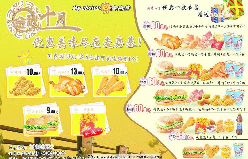 十月金秋国庆宣传单图片