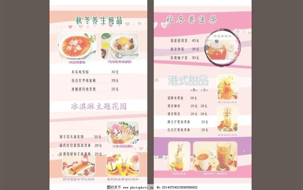 红酒 鸡尾酒 小吃 经典 菜单菜谱 广告设计 矢量 cdr 酒店画册设计