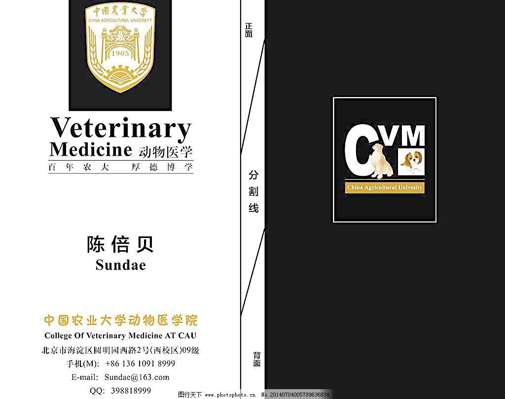 中国农业大学动物医学院名片图片