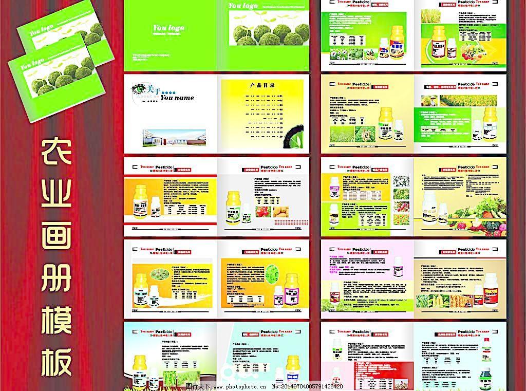 设计图库 画册装帧 产品画册  cdr 广告设计 画册排版 画册设计 环保图片