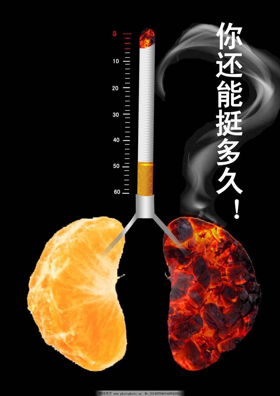 戒烟公益海报图片