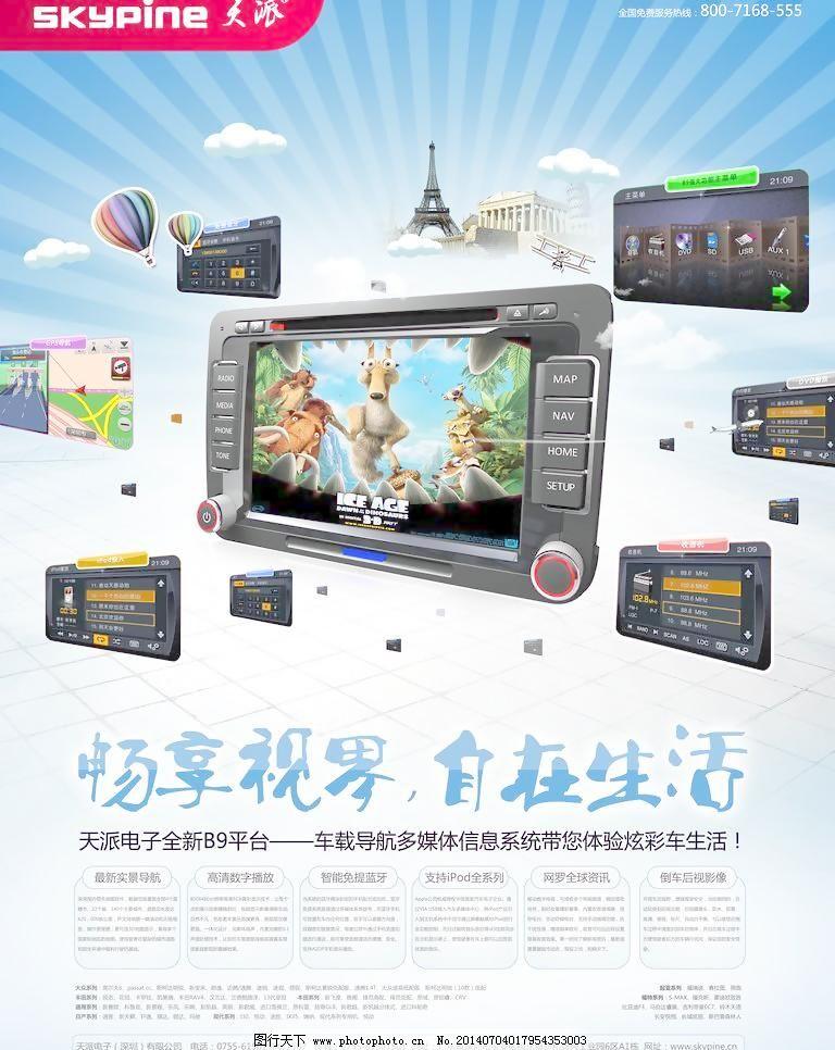 天派电子车载多媒体gps导航 海报广告图片