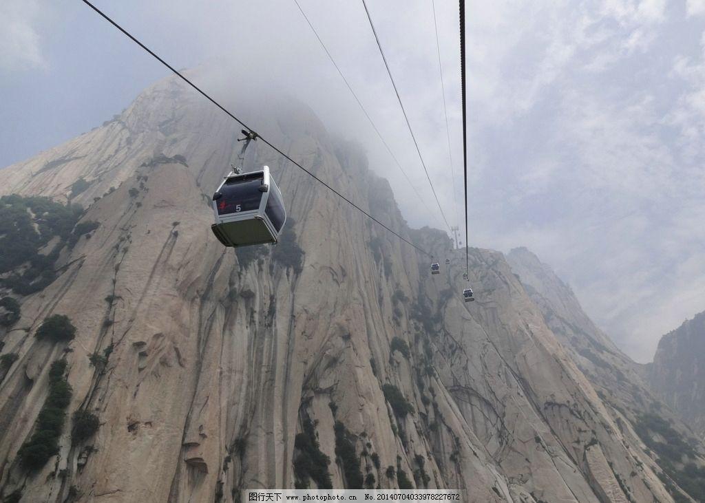 华山索道 华山 西峰 索道 第一 悬崖 峭壁 铁索 云 雾 向上 入云 险峻图片