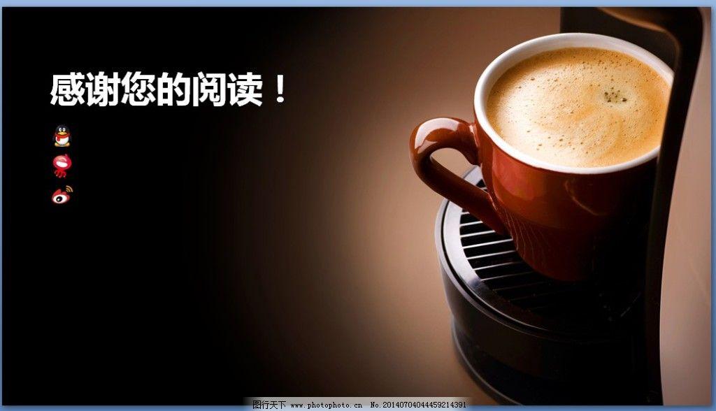 咖啡杯ppt背景图片免费下载 结束 咖啡 咖啡 咖啡杯ppt背景图片 换场图片