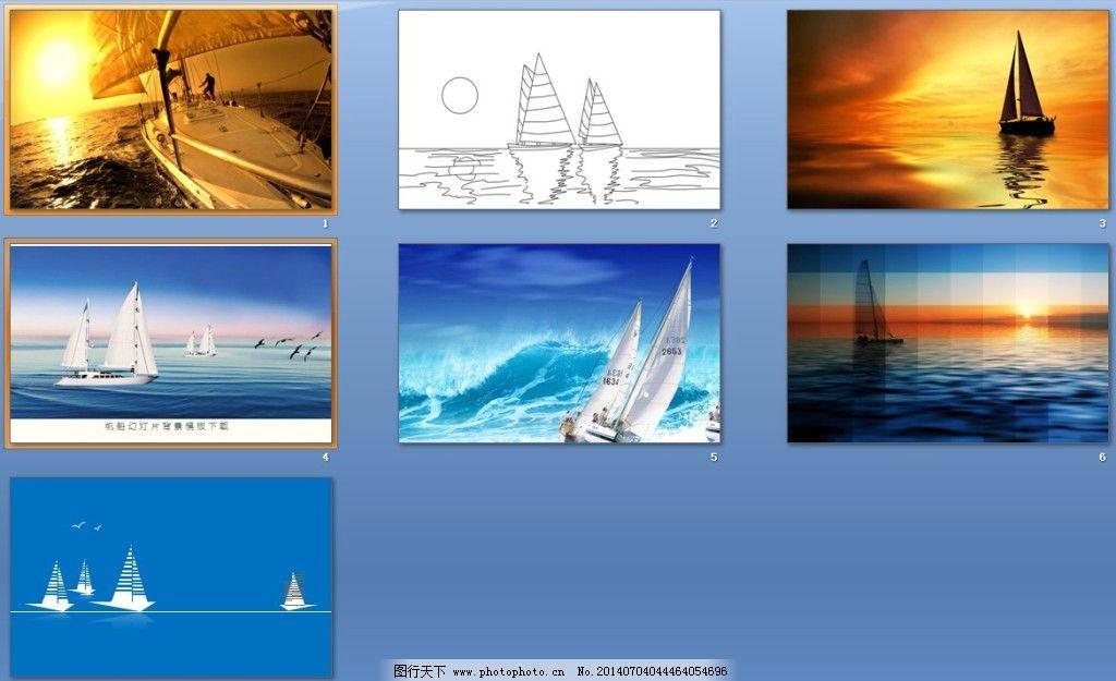 帆船 大海 帆船 航海ppt背景图片