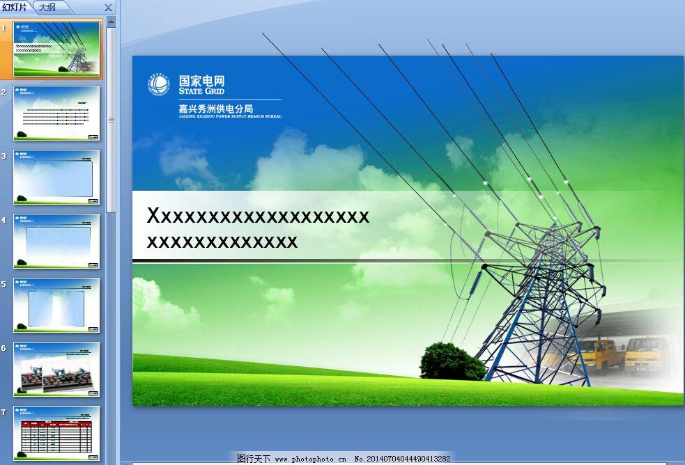 国家电网ppt模板下载免费下载 电网 国家 国家 电网 电业 ppt 其他ppt