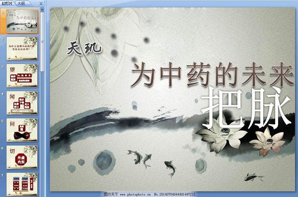 中医文化ppt模板下载