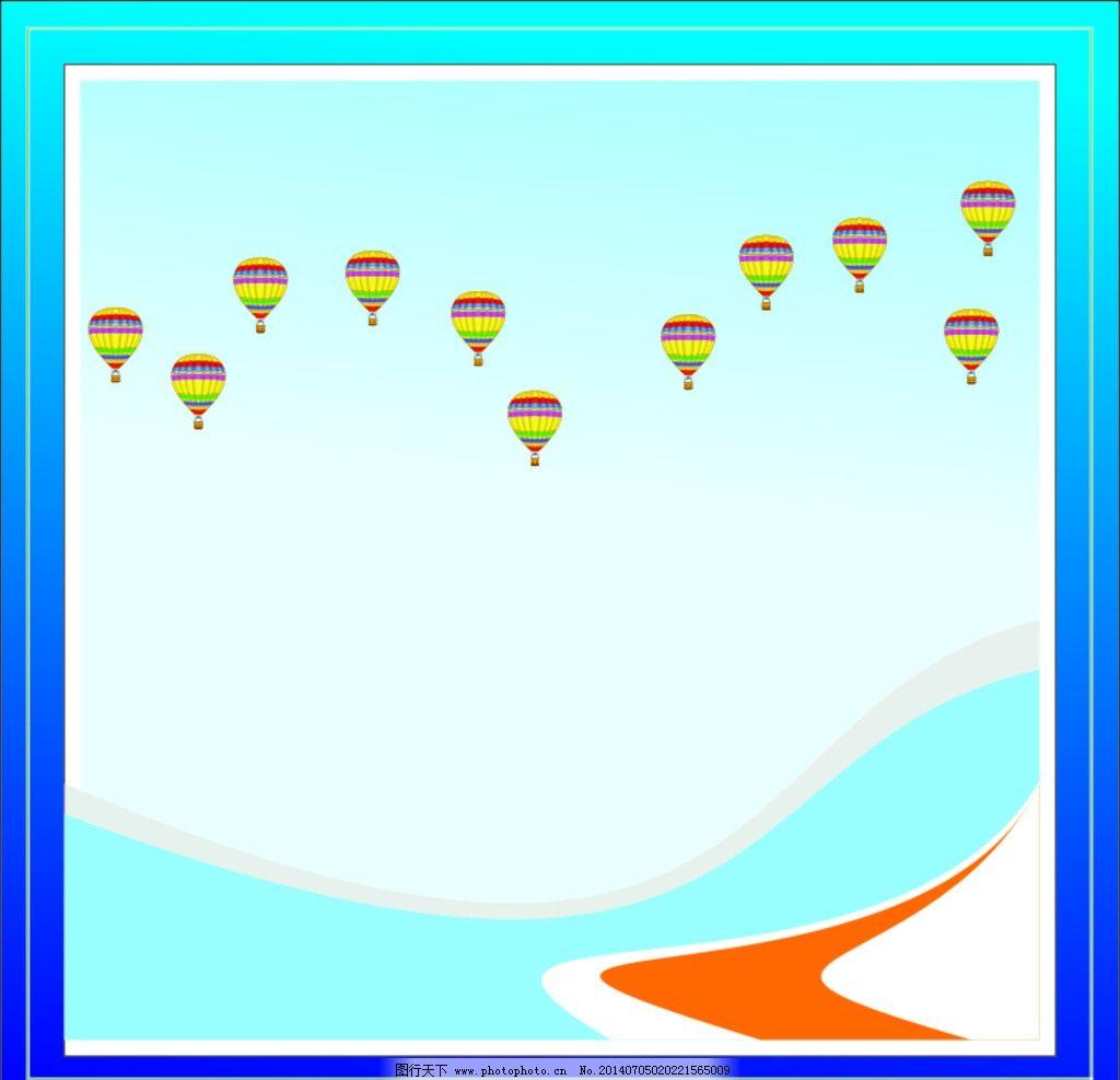 热气球 天空 山河 图案 背景 色彩 线条 背景底纹 底纹边框图片