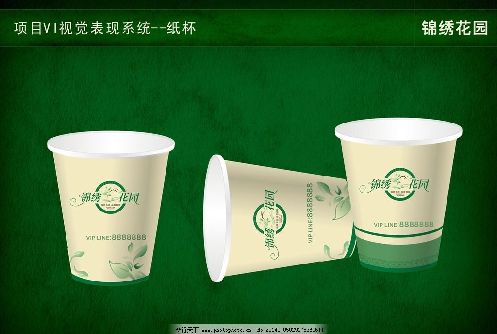 纸杯 纸杯矢量素材 纸杯模板下载