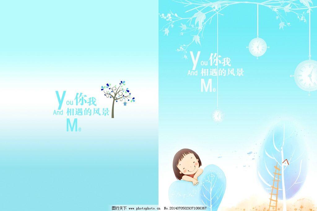 儿童封面图片手绘可爱