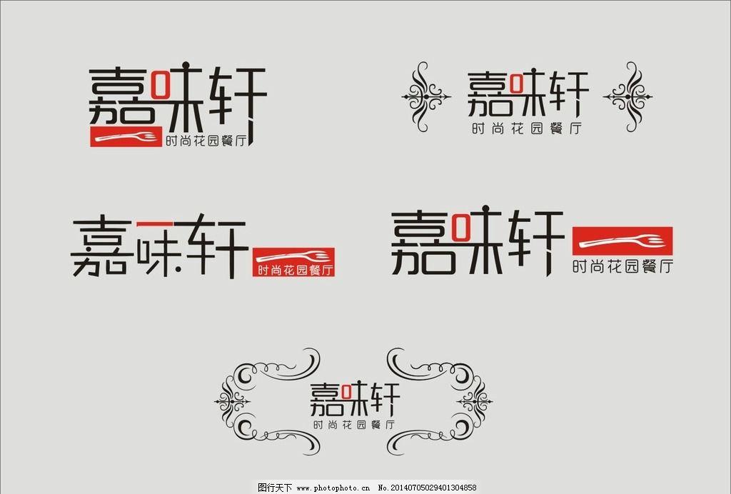 餐厅logo标志图片图片