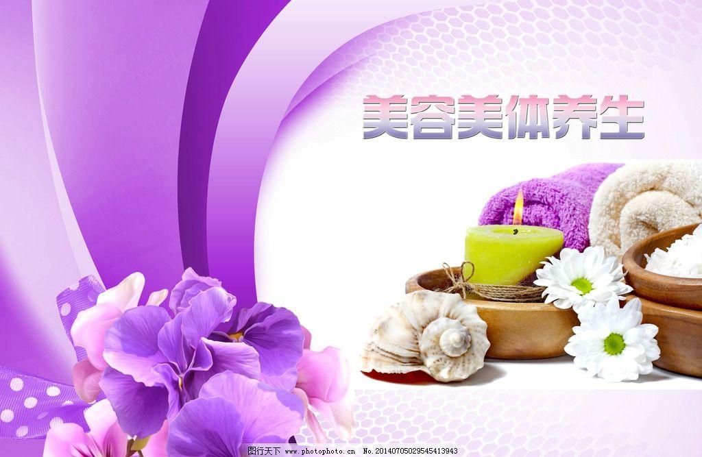 养生美容 养生保健 养生 保健 美容 美体 护肤 广告设计 设计 72dpi
