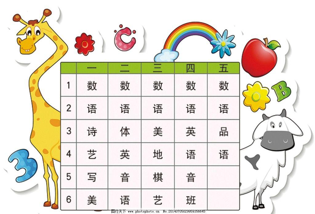 课程表 小学生 课表 卡通 幼儿园 卡片 小孩 名片卡片 广告设计图片