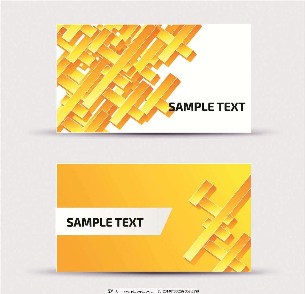 名片设计模板 卡片 卡片设计 英文名片 商务名片 公司名片 企业名片