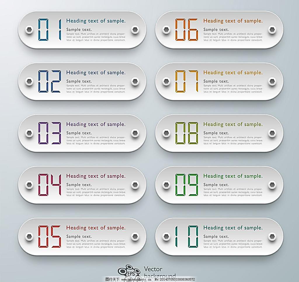 背景底纹矢量素材 标签主题 标识标志图标 标志 步骤 底纹背景 数字