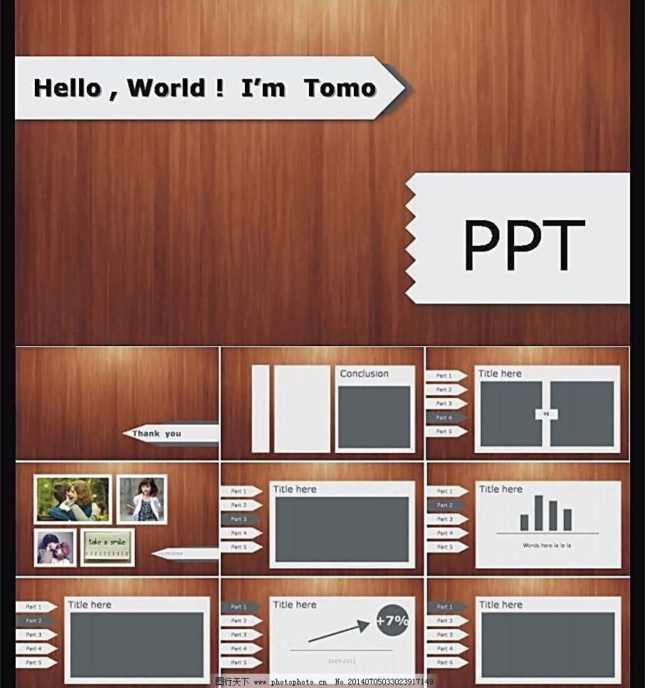 公司ppt 木质模板ppt