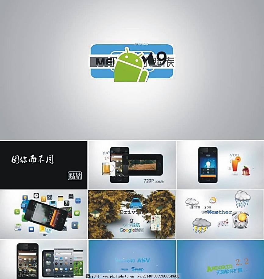 手机ppt模板图片