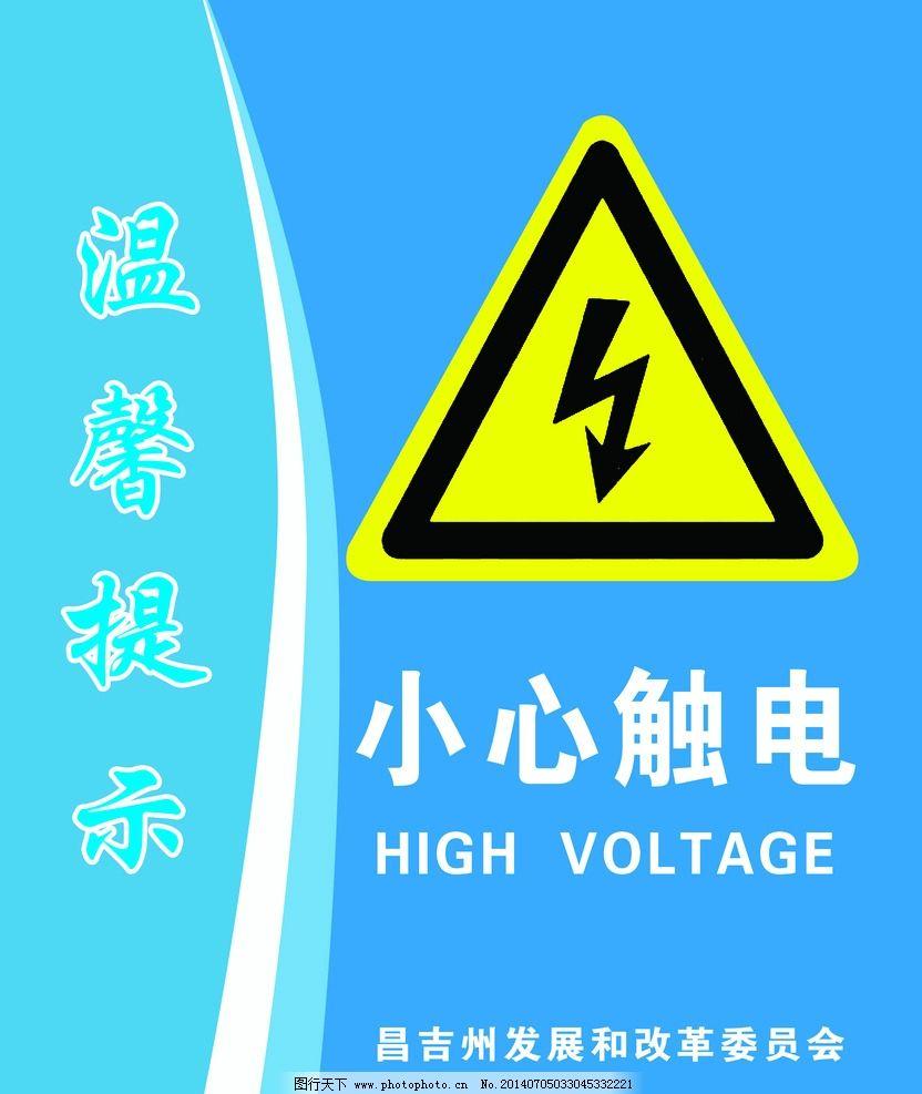 小心触电 ps分层图 电表箱宣传 温馨提示 小心触电标志 小心触电宣传图片