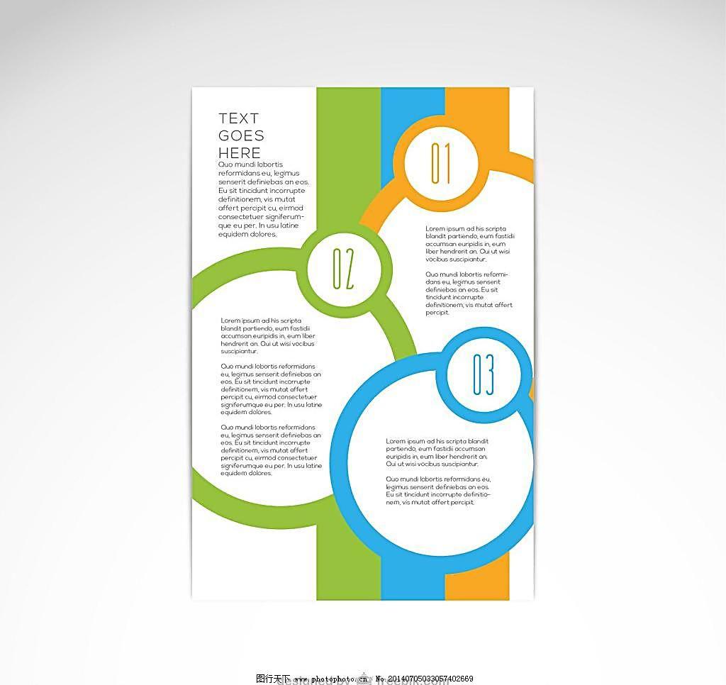 标签 插图 沟通 画册内文 画册内页 内页排版 扁平化设计 扁平化 目录图片