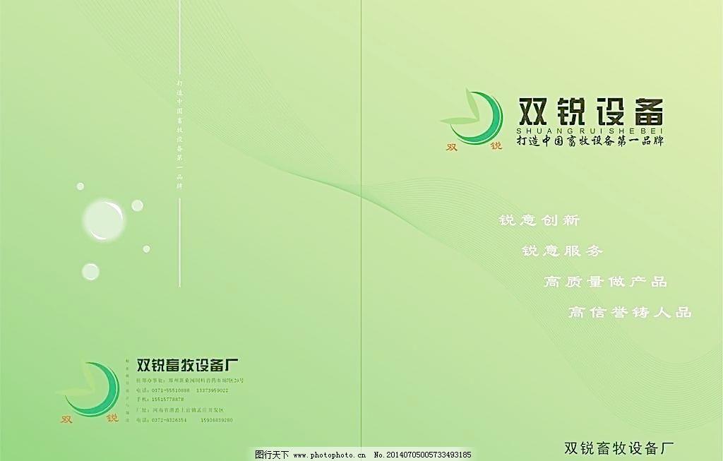 封面封底 廣告設計 花紋