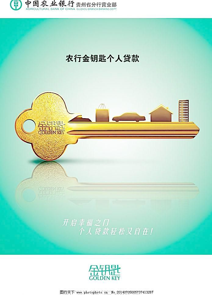 金钥匙图片免费下载 200dpi psd 广告设计模板 海报设计 金钥匙 理财