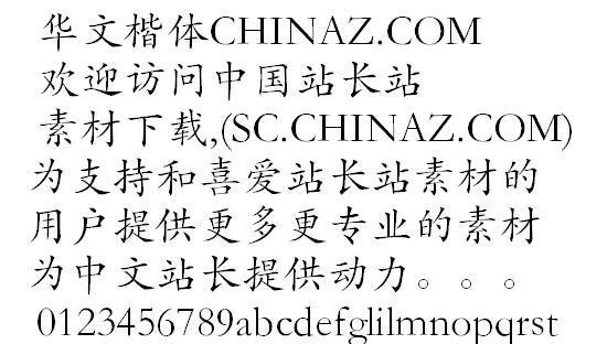 下载 楷体/华文楷体 中文字体下载