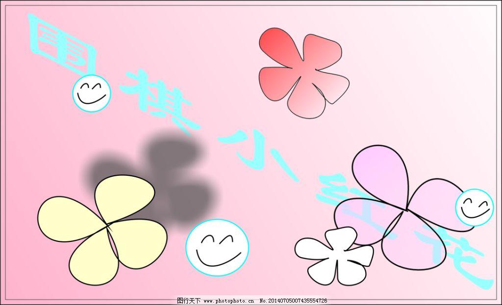 儿童手绘小花名片